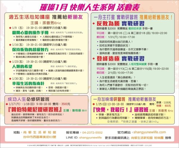 尚郁一月講座活動表